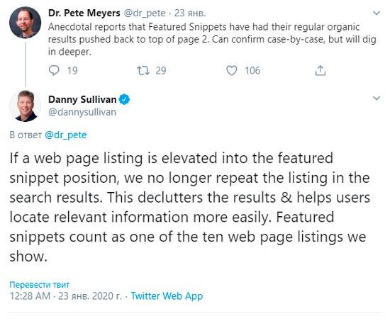 Дэнни Саливан о расширенных сниппетах Google