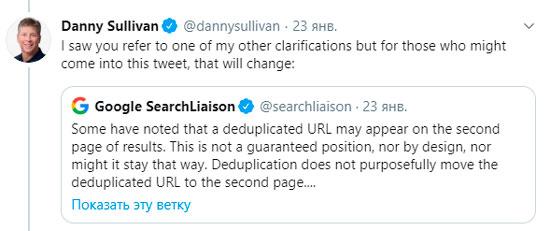 Твит Дэнни Саливан о расширенных сниппетах Google