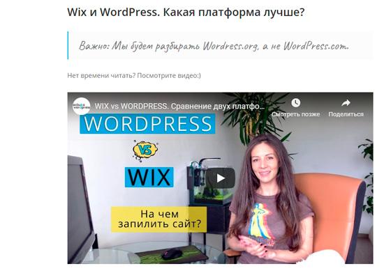 Размещение видео в статье на сайте для удобства пользователей