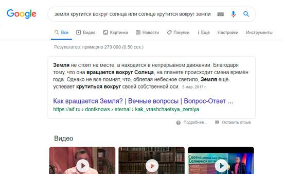 Пример расширенного сниппета в виде текста в поисковой выдаче Google