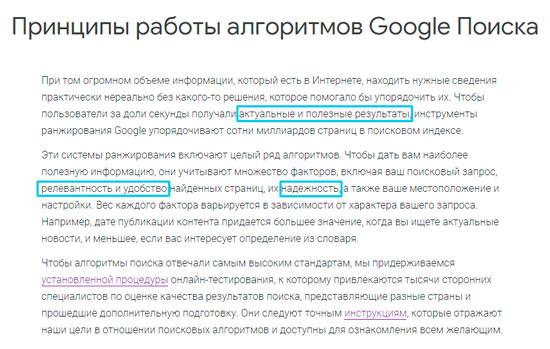 Принципы работы алгоритмов Google