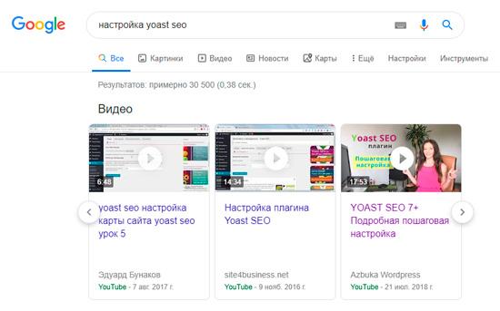 Пример поисковой выдачи видео в расширенных сниппетах Google