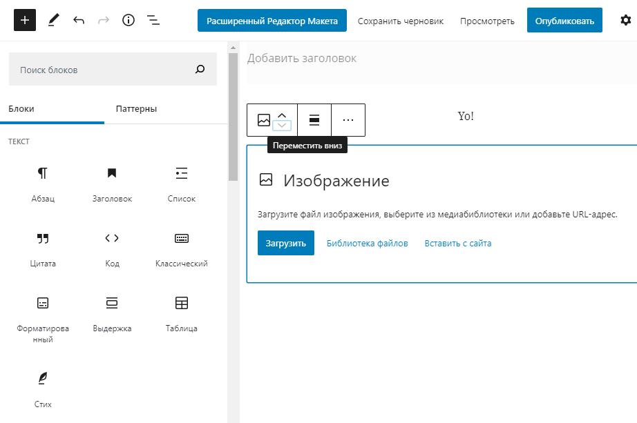 Перемещение блоков в редакторе Gutenberg в WordPress 5.5