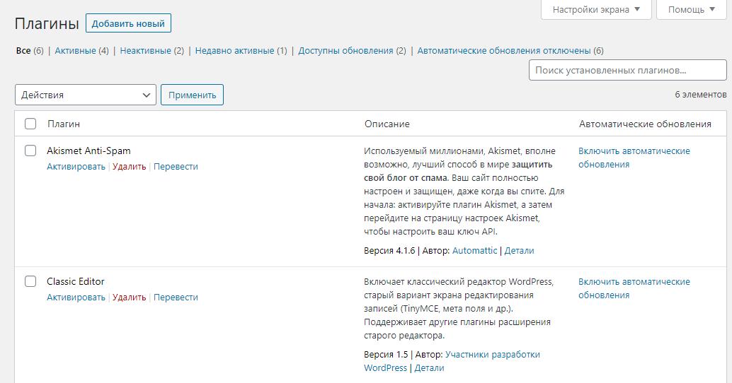 Автообновление плагинов в WordPress 5.5